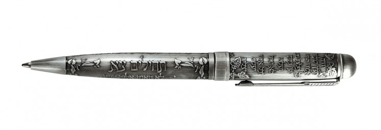 Judaica Pen - Psalm / Tehilim
