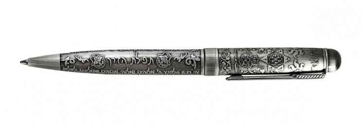Judaica Pen - Road Prayer