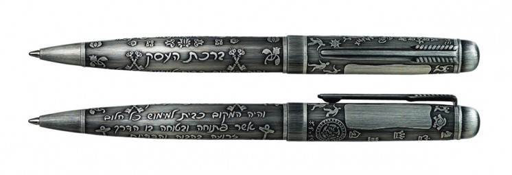 Judaica Pen - Blessing for Business